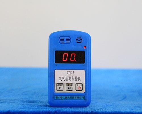 CYH25型 氧气测定器